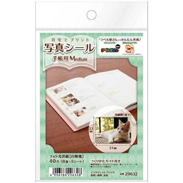 エーワン A-one 写真シール手帳用[Medium]〔フォト光沢紙/白無地〕 (L判・5シート・40片) 29632[29632]
