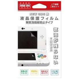 アローン ALLONE 【ビックカメラグループオリジナル】New3DS用 液晶保護フィルム 無気泡指紋防止タイプ【New3DS】