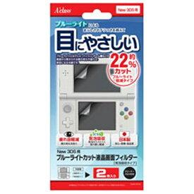 アクラス New 3DS用ブルーライト液晶画面フィルター(気泡吸収タイプ)【New3DS】