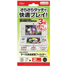 アクラス New 3DS用すべる液晶画面フィルター(気泡吸収タイプ)【New3DS】