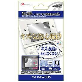 アンサー Answer new 3DS用 液晶画面保護フィルム キズ修復&空気ゼロ【New3DS】