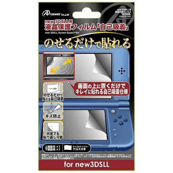 アンサー new 3DS LL用 液晶画面保護フィルム 自己吸着【New3DS LL】