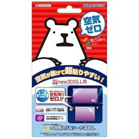 ゲームテック GAMETECH new 空気入らなシート3DLL【New3DS LL】