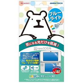 ゲームテック GAMETECH new 目にやさシート3D【New3DS】
