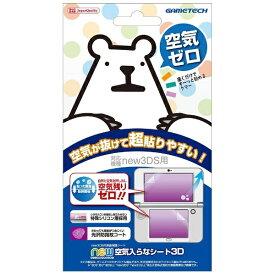 ゲームテック GAMETECH new 空気入らなシート3D【New3DS】