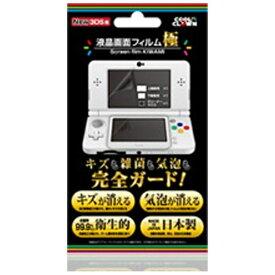 コロンバスサークル Columbus Circle 液晶画面フィルム 極(New 3DS用)【New3DS】