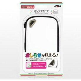 コロンバスサークル Columbus Circle おしらせポーチ(New 3DS用) ホワイト【New3DS】