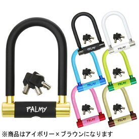PALMY パルミー PALMY U字ロック アルミシャックルロック(アイボリー×ブラウン) P-ES-101-AL[PES101AL]