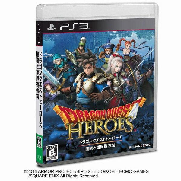 スクウェアエニックス ドラゴンクエストヒーローズ 闇竜と世界樹の城【PS3ゲームソフト】