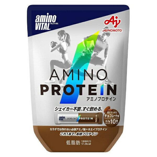 味の素 AJINOMOTO amino VITAL【チョコレート風味/10本入りパウチ】 16AM2670