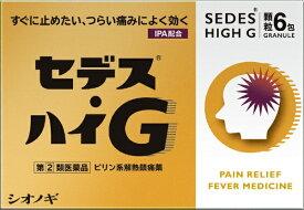 【第(2)類医薬品】 セデス・ハイG(6包)〔鎮痛剤〕シオノギヘルスケア SHIONOGI