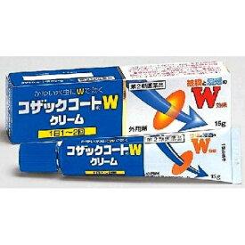 【第2類医薬品】 コザックコートWクリーム(15g)〔水虫薬〕【wtmedi】全薬工業