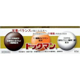 【第(2)類医薬品】 ドックマン(60錠)〔ビタミン剤〕全薬工業