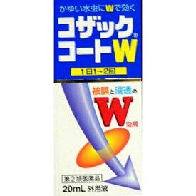 【第2類医薬品】 コザックコートW(20mL)〔水虫薬〕【wtmedi】全薬工業