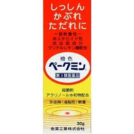 【第3類医薬品】 橙色ペークミン(30g)【wtmedi】全薬工業