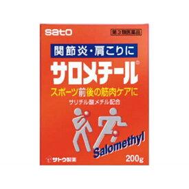 【第3類医薬品】 サロメチール(200g)【wtmedi】佐藤製薬 sato