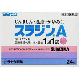 【第(2)類医薬品】 スラジンA(24錠)佐藤製薬 sato