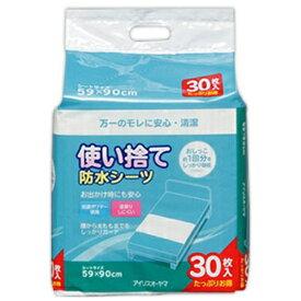 アイリスオーヤマ IRIS OHYAMA 使い捨て防水シーツL30枚[FYL30]【rb_pcp】