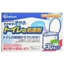 アイリスオーヤマ 介護用トイレの処理剤30包〔トイレ・排泄介助 〕[TPS30K]