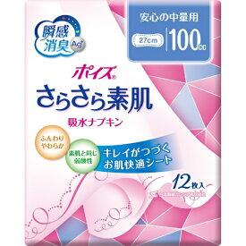 日本製紙クレシア crecia Poise(ポイズ)さらさら吸水スリム 安心の中量用 12枚