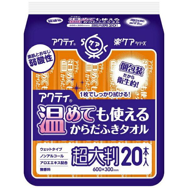 日本製紙クレシア crecia アクティ 温めても使えるからだふきタオル 超大判・個包装20本