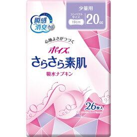 日本製紙クレシア crecia ポイズさらさら吸水スリム 少量用 26枚