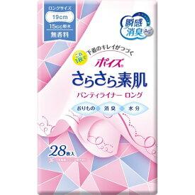 日本製紙クレシア crecia Poise(ポイズ)さらさら吸水パンティライナーロング190 28枚