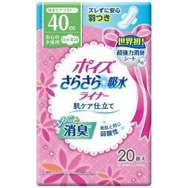 日本製紙クレシア crecia ポイズさらさら吸水スリム 安心の少量用 羽つき 20枚