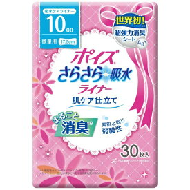 日本製紙クレシア crecia ポイズさらさら吸水スリム 微量用 30枚