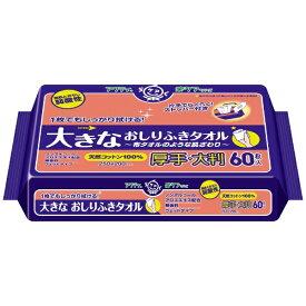 日本製紙クレシア crecia アクティ 大きなおしりふきタオル 60枚