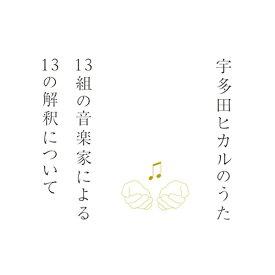 ユニバーサルミュージック (V.A.)/宇多田ヒカルのうた -13組の音楽家による13の解釈について- 【CD】