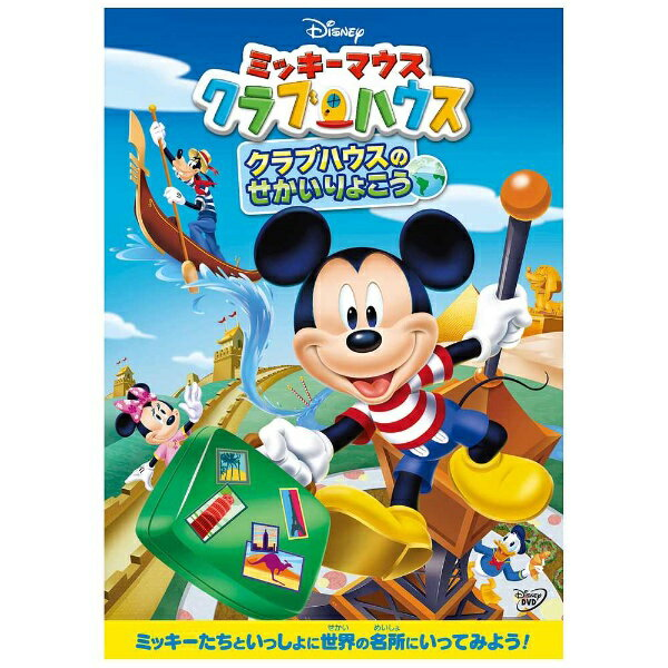 ウォルト・ディズニー・ジャパン ミッキーマウス クラブハウス/クラブハウスのせかいりょこう 【DVD】