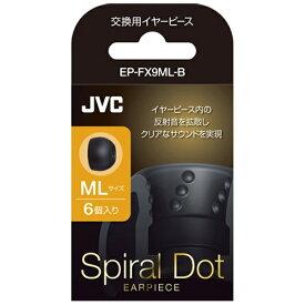 JVC ジェイブイシー イヤーピース(MLサイズ/6個) EP-FX9ML-B[EPFX9MLB]