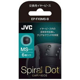 JVC ジェイブイシー イヤーピース(MSサイズ/6個) EP-FX9MS-B[EPFX9MSB]