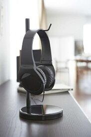山崎実業 Yamazaki ヘッドホンスタンド ボーテスマルガタBK YJ2292(Beautes Round Headphone Stand BK)