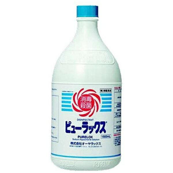 オーヤラックス 【第2類医薬品】 ピューラックス(1800mL)