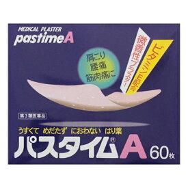 【第3類医薬品】 パスタイムA(60枚)【wtmedi】祐徳薬品