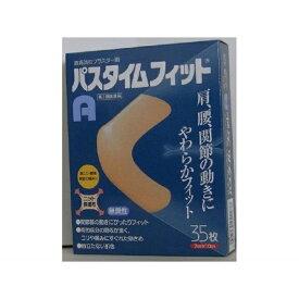 【第3類医薬品】 パスタイムフィット(35枚)【wtmedi】祐徳薬品
