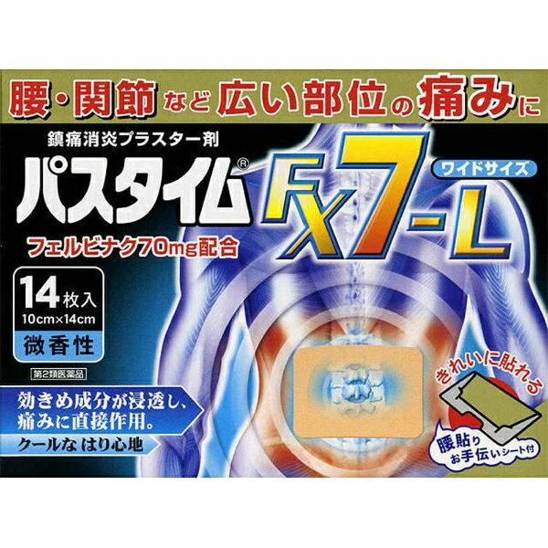 【第2類医薬品】 パスタイムFX7-L(14枚)★セルフメディケーション税制対象商品祐徳薬品