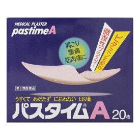 【第3類医薬品】 パスタイムA(20枚)【wtmedi】祐徳薬品