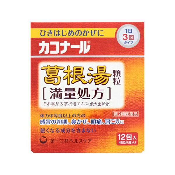 【第2類医薬品】 カコナール葛根湯顆粒満量処方(12包)〔風邪薬〕第一三共ヘルスケア