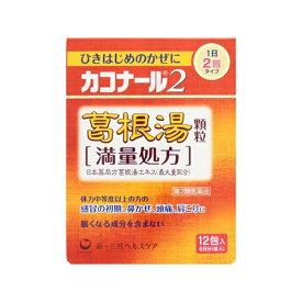 【第2類医薬品】 カコナール2葛根湯顆粒満量処方(12包)〔風邪薬〕【wtmedi】第一三共ヘルスケア DAIICHI SANKYO HEALTHCARE