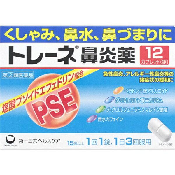 【第(2)類医薬品】 トレーネ鼻炎薬 (12錠)〔鼻炎薬〕第一三共ヘルスケア