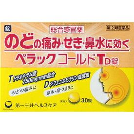 【第(2)類医薬品】 ペラックコールドTD錠(30錠)第一三共ヘルスケア DAIICHI SANKYO HEALTHCARE