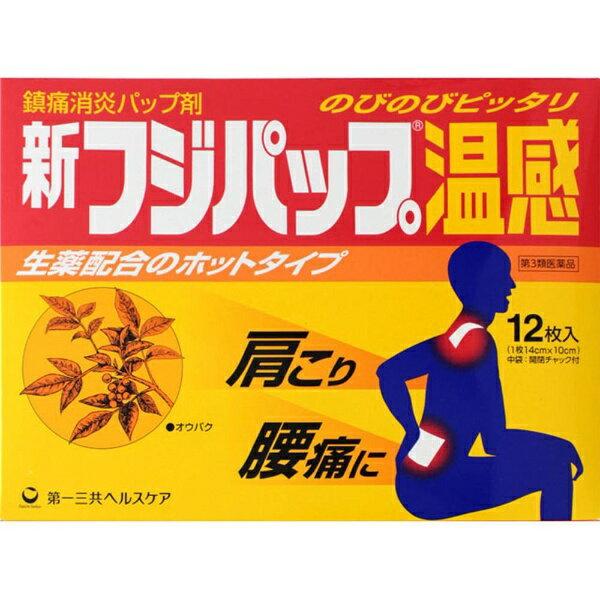 【第3類医薬品】 新フジパップ温感(12枚)第一三共ヘルスケア