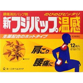【第3類医薬品】 新フジパップ温感(12枚)【wtmedi】第一三共ヘルスケア DAIICHI SANKYO HEALTHCARE