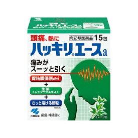 【第2類医薬品】 ハッキリエースa(15包)〔鎮痛剤〕【wtmedi】小林製薬 Kobayashi