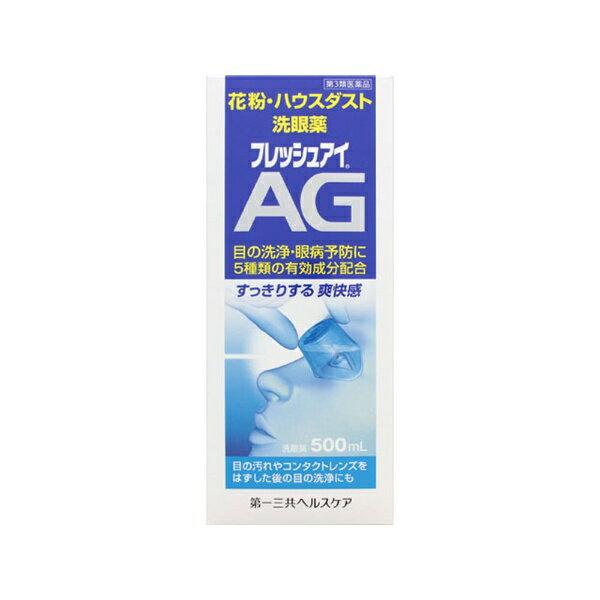 【第3類医薬品】 フレッシュアイAG(500mL)第一三共ヘルスケア