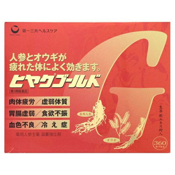 【第3類医薬品】 ヒヤクゴールド(360カプセル)〔ビタミン剤〕第一三共ヘルスケア