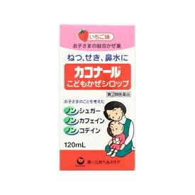 【第(2)類医薬品】 カコナールこどもかぜシロップいちご味 (120mL)〔風邪薬〕第一三共ヘルスケア DAIICHI SANKYO HEALTHCARE